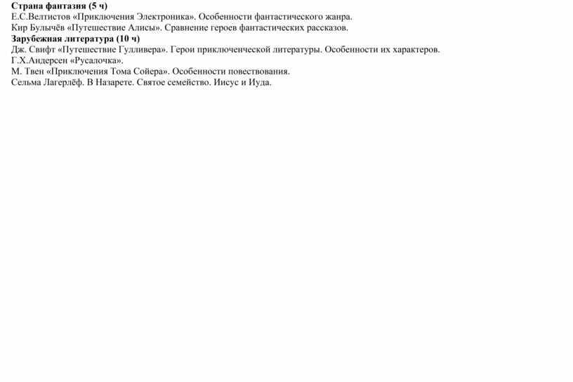 Страна фантазия (5 ч) Е.С.Велтистов «Приключения