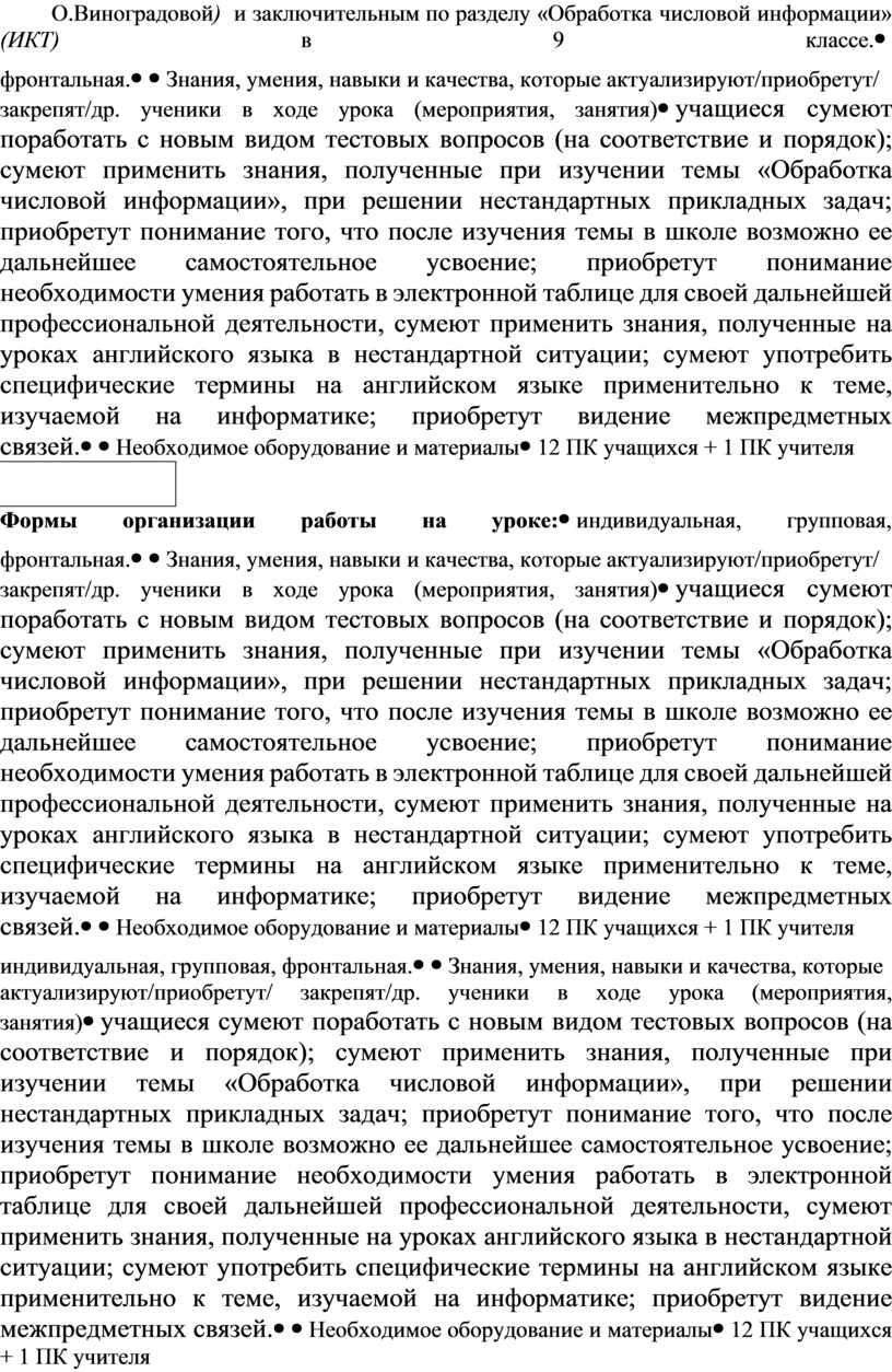 О.Виноградовой ) и заключительным по разделу «Обработка числовой информации» (ИКТ) в 9 классе