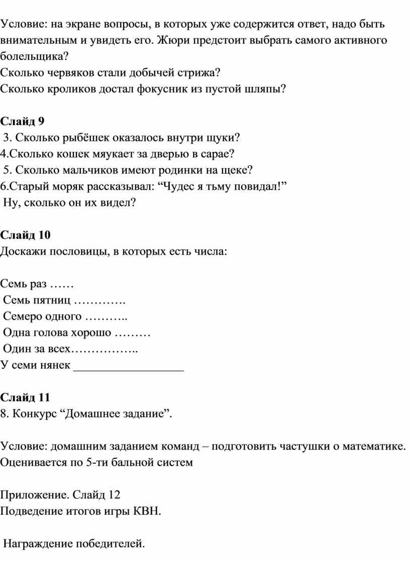 Условие: на экране вопросы, в которых уже содержится ответ, надо быть внимательным и увидеть его