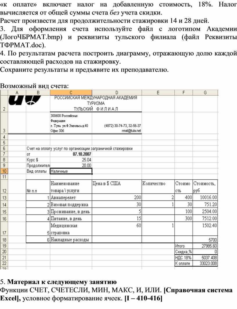 Налог вычисляется от общей суммы счета без учета скидки