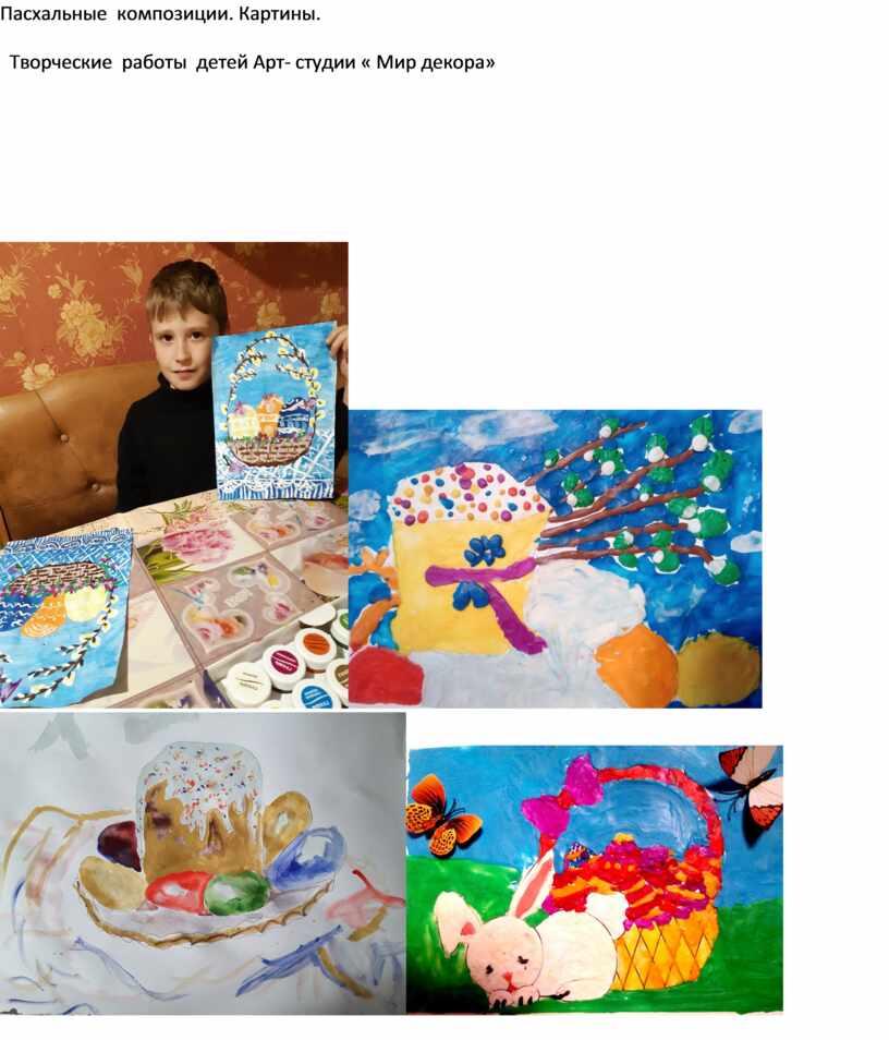 Пасхальные композиции. Картины