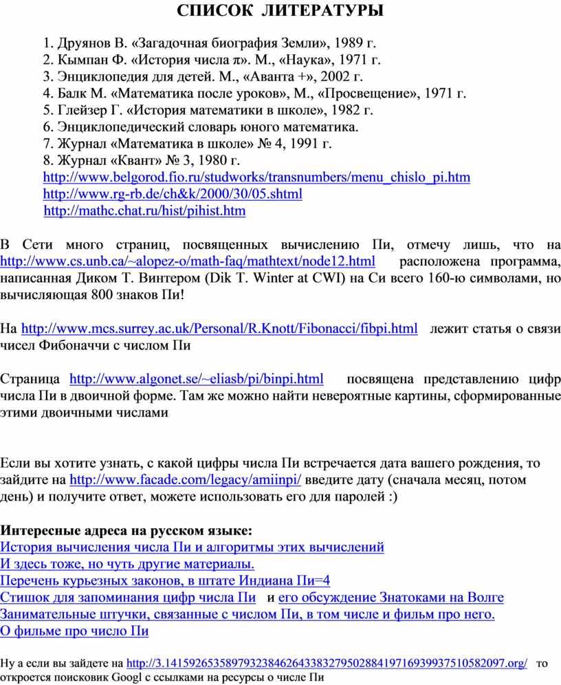 СПИСОК ЛИТЕРАТУРЫ 1. Друянов