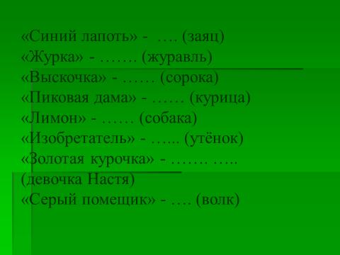 """Презентация """" По страницам любимых книг"""" М.М. Пришвин"""