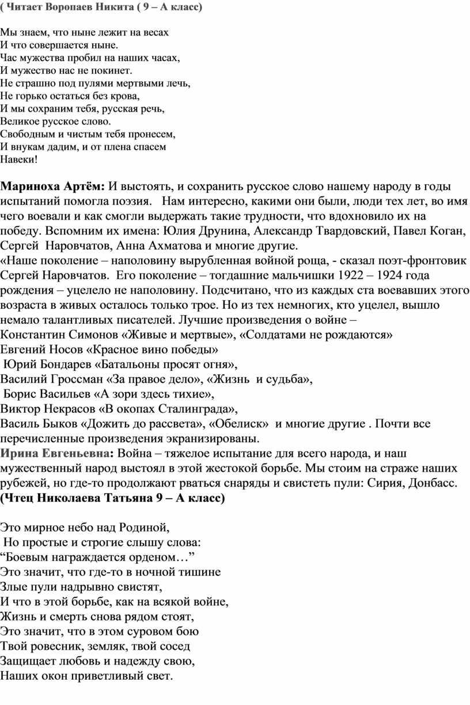 Читает Воропаев Никита ( 9 – А класс)