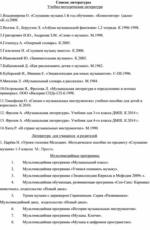 Список литературы Учебно-методическая литература 1