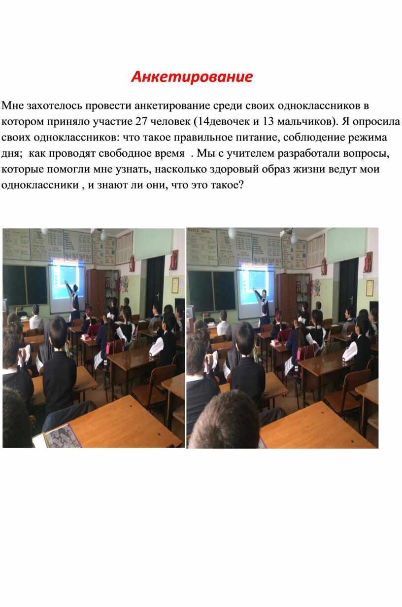 Анкетирование Мне захотелось провести анкетирование среди своих одноклассников в котором приняло участие 27 человек (14девочек и 13 мальчиков)