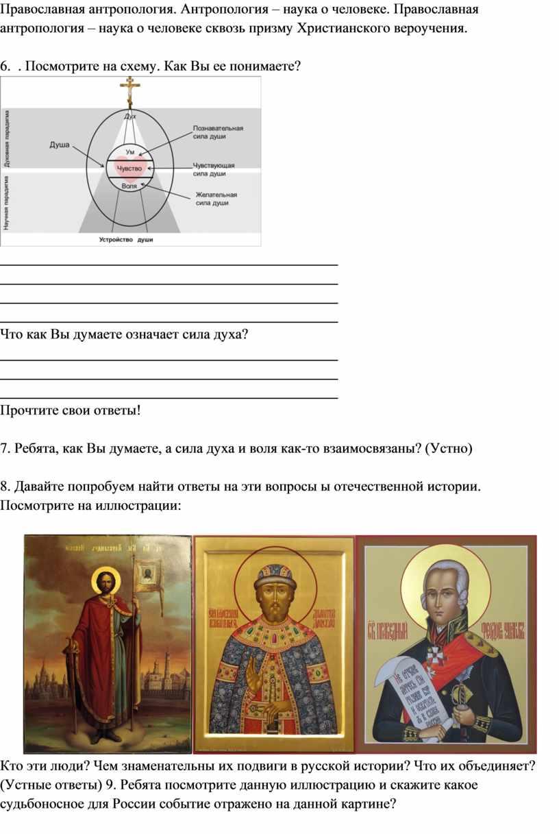 Православная антропология. Антропология – наука о человеке
