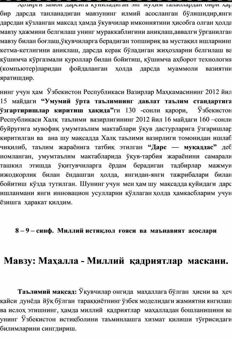 Шунинг учун ҳам Ўзбекистон