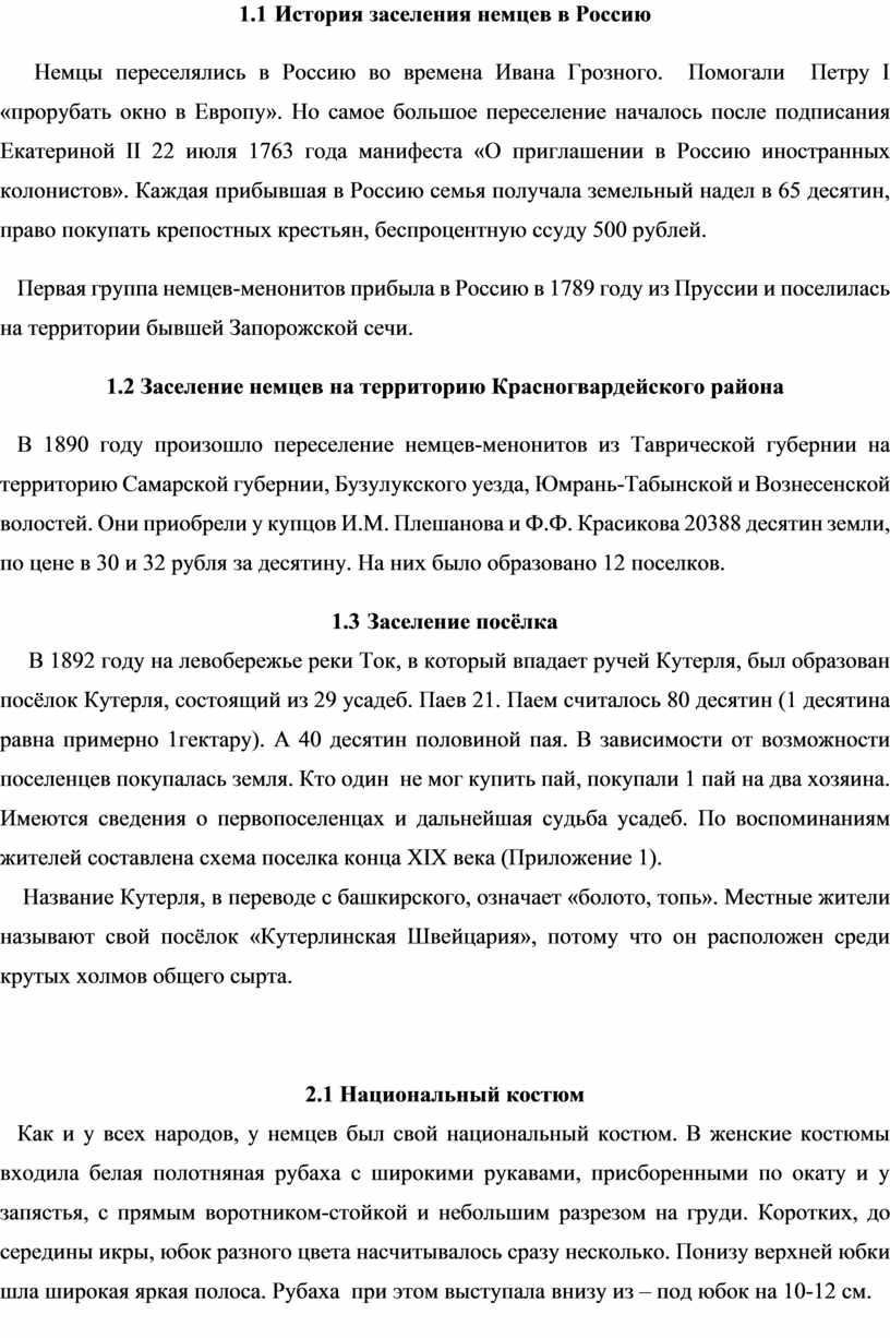 История заселения немцев в Россию
