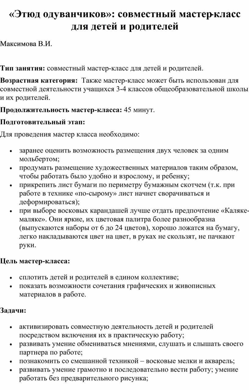 Этюд одуванчиков»: совместный мастер-класс для детей и родителей