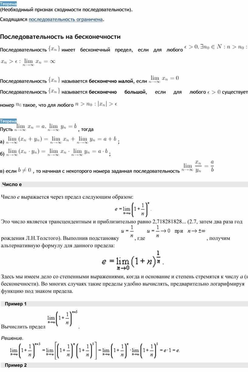Теорема (Необходимый признак сходимости последовательности)