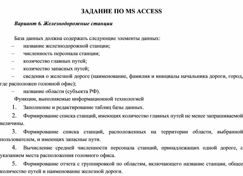 ЗАДАНИЕ ПО MS ACCESS Вариант 6