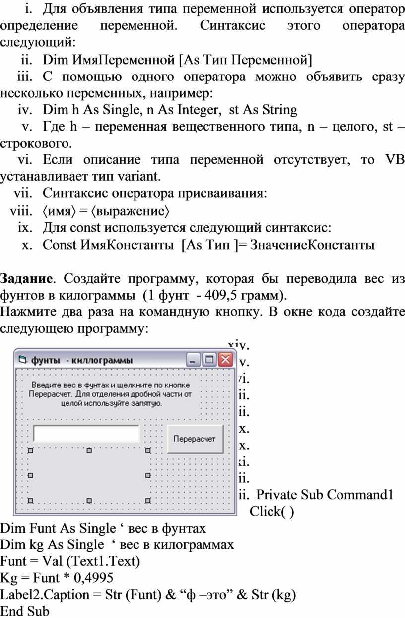 Для объявления типа переменной используется оператор определение переменной