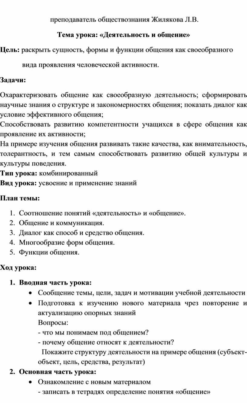Жилякова Л.В. Тема урока: «Деятельность и общение»