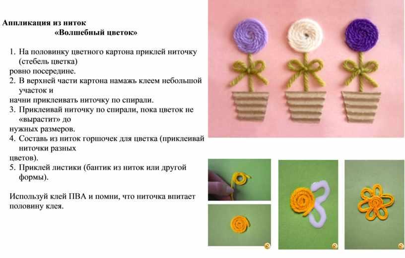 Аппликация из ниток «Волшебный цветок» 1