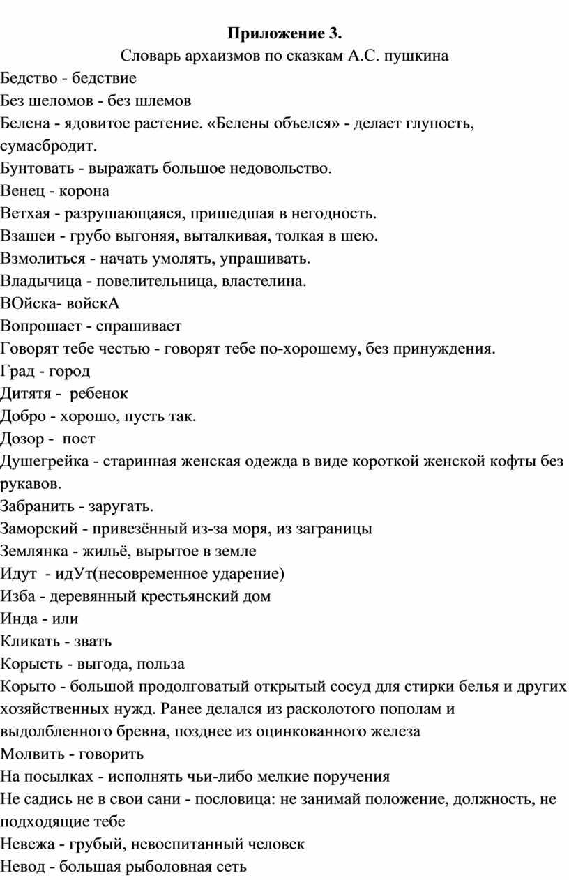 Приложение 3. Словарь архаизмов по сказкам