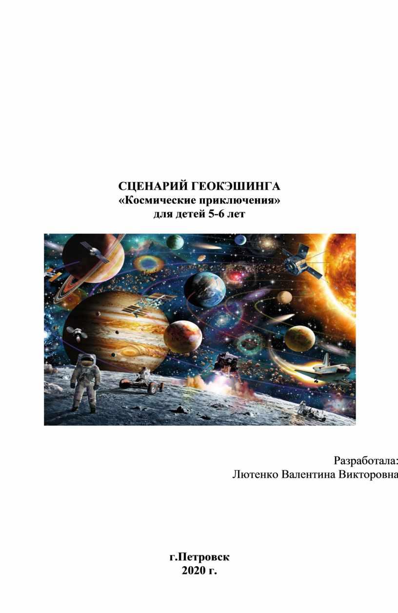 СЦЕНАРИЙ ГЕОКЭШИНГА «Космические приключения» для детей 5-6 лет