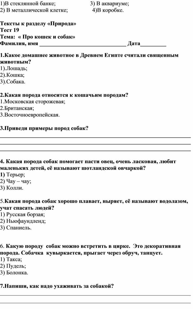 В стеклянной банке; 3)