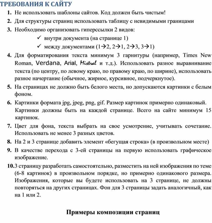 ТРЕБОВАНИЯ К САЙТУ 1.
