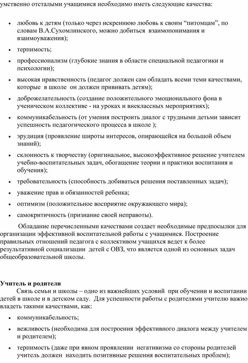 В.А.Сухомлинского, можно добиться взаимопонимания и взаимоуважения); · терпимость; · профессионализм (глубокие знания в области специальной педагогики и психологии); · высокая нравственность (педагог должен сам обладать…