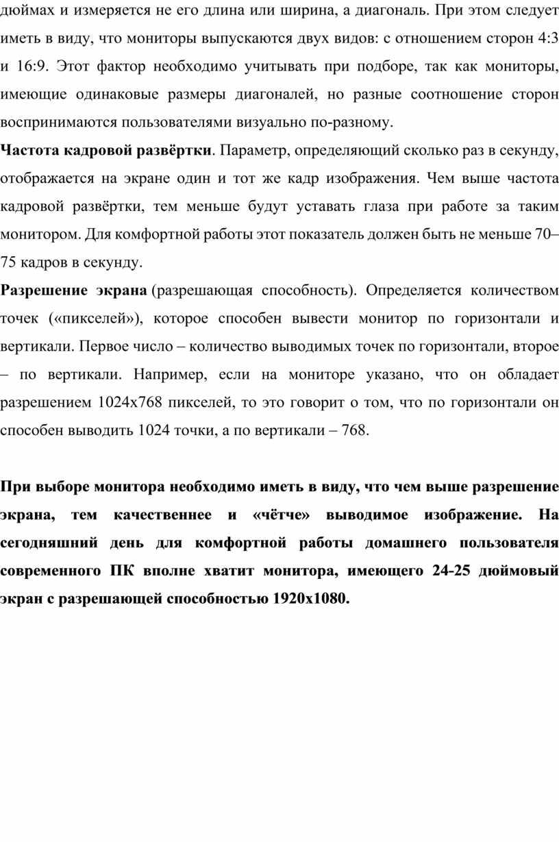 При этом следует иметь в виду, что мониторы выпускаются двух видов: с отношением сторон 4:3 и 16:9