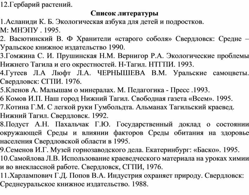 Гербарий растений. Список литературы 1