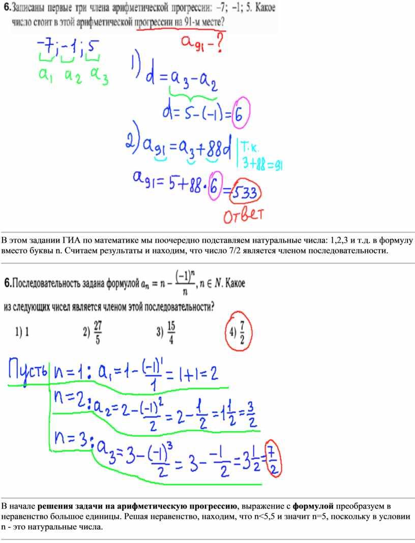 В этом задании ГИА по математике мы поочередно подставляем натуральные числа: 1,2,3 и т