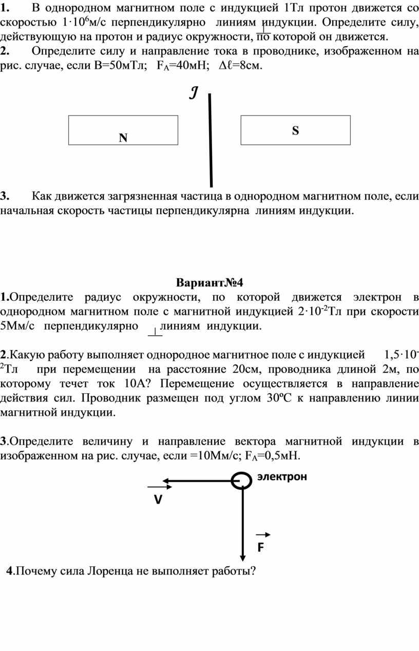 В однородном магнитном поле с индукцией 1Тл протон движется со скоростью 1·10 6 м/с перпендикулярно линиям индукции