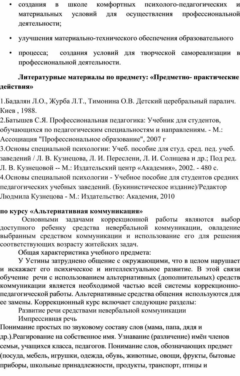 Литературные материалы по предмету: «Предметно- практические действия» 1