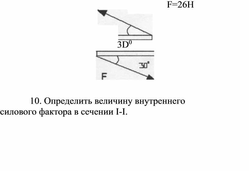 F=26H 3D 0 10