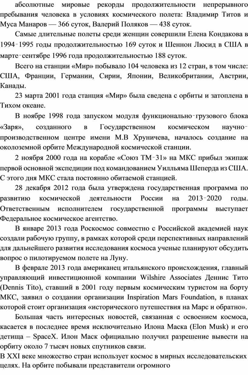 Владимир Титов и Муса Манаров — 366 суток,