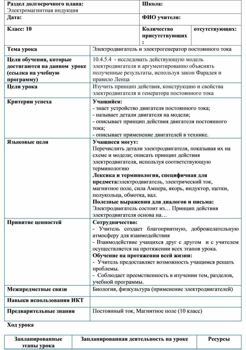 Раздел долгосрочного плана: Электромагнитная индукция