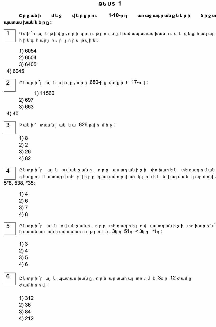 ԹԵՍՏ 1 Շրջանի մեջ վերցրու 1-10-րդ առաջադրանքների ճիշտ պատասխանները: 1 Գտի ´ ր այն թիվը , որի գրությունը համապատասխանում է վեց հազար հինգ հարյուր չորս…
