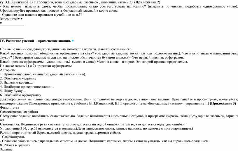 В.П.Канакиной, В.Г.Горецкого, тема «Безударные гласные» , анимация, часть 2,3) (Приложение 2) -