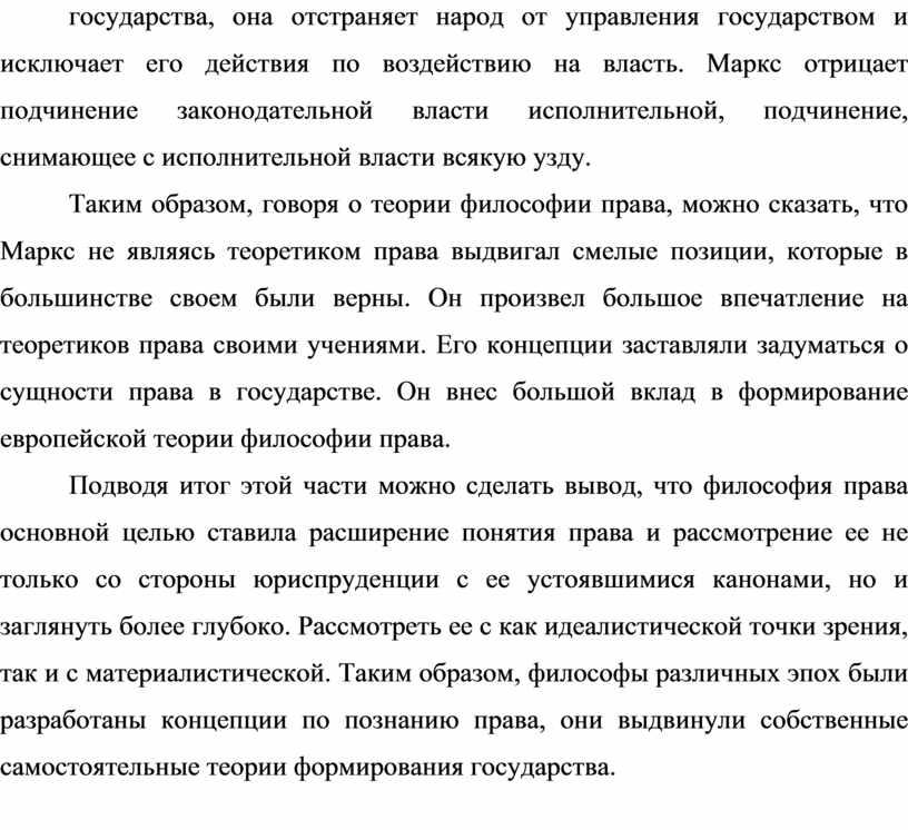 Маркс отрицает подчинение законодательной власти исполнительной, подчинение, снимающее с исполнительной власти всякую узду