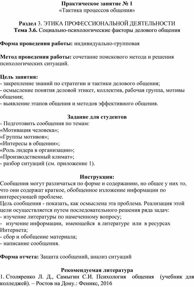 Практическое занятие № 1 «Тактика процессов общения»