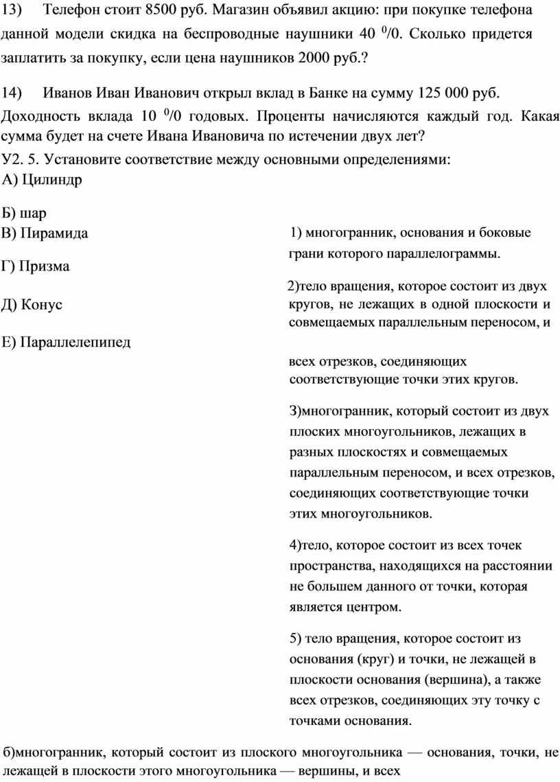 Телефон стоит 8500 руб. Магазин объявил акцию: при покупке телефона данной модели скидка на беспроводные наушники 40 0 /0