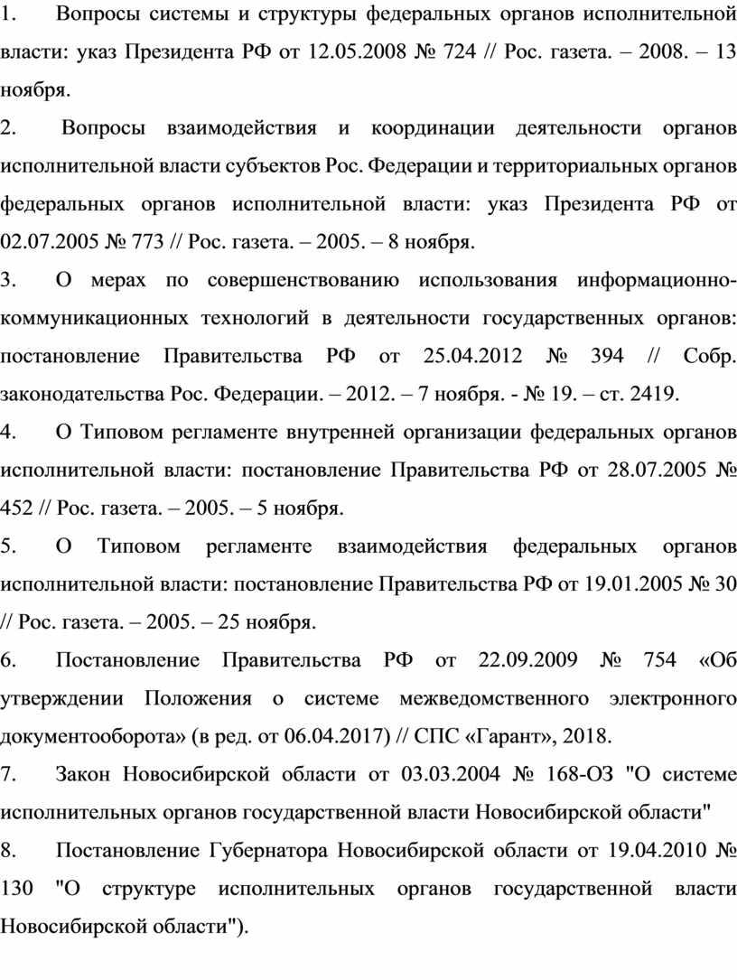 Вопросы системы и структуры федеральных органов исполнительной власти: указ
