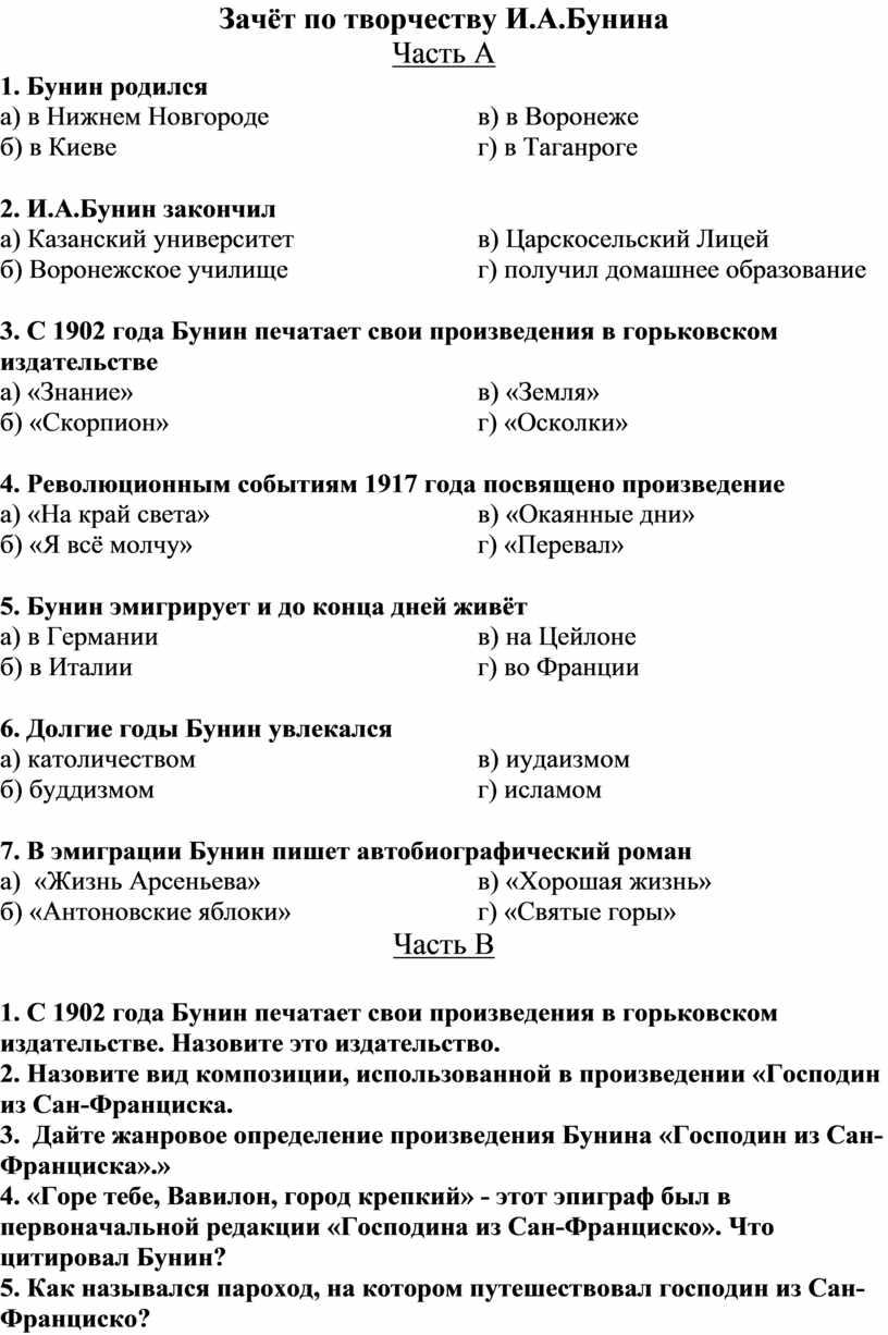 Зачёт по творчеству И.А.Бунина