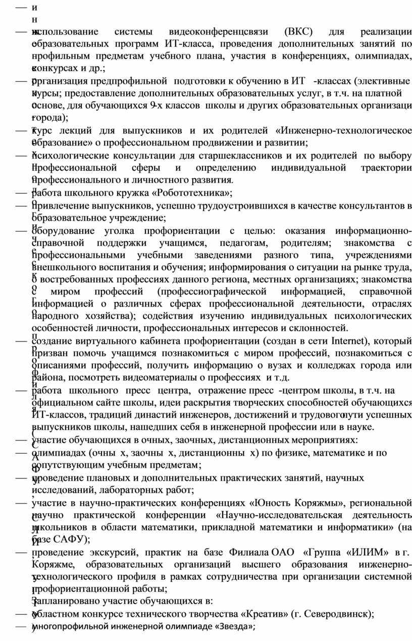 САФУ, СЛИ, УГТУ), филиалом ОАО «Группа «ИЛИМ» в г