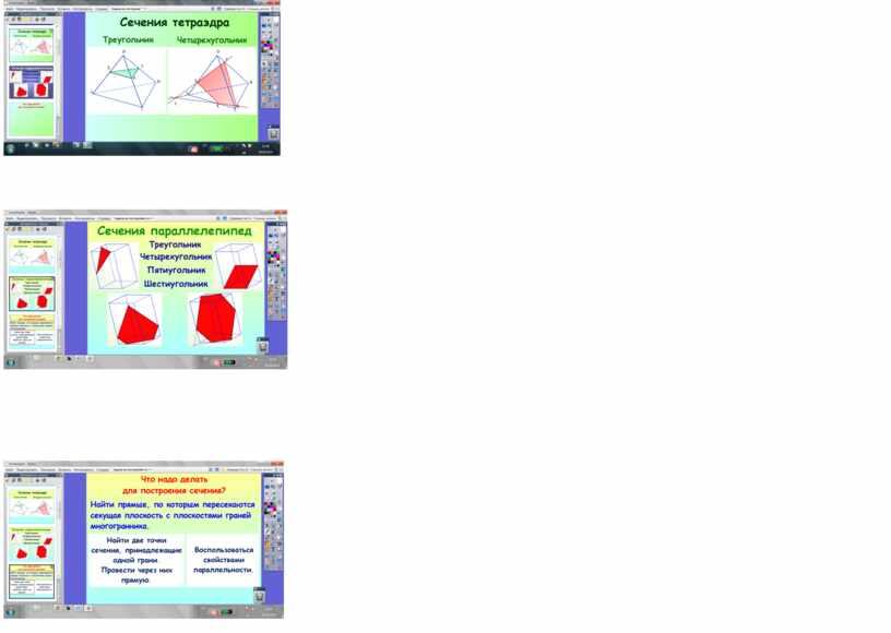 Введение понятия секущей плоскости тетраэдра и параллелепипеда