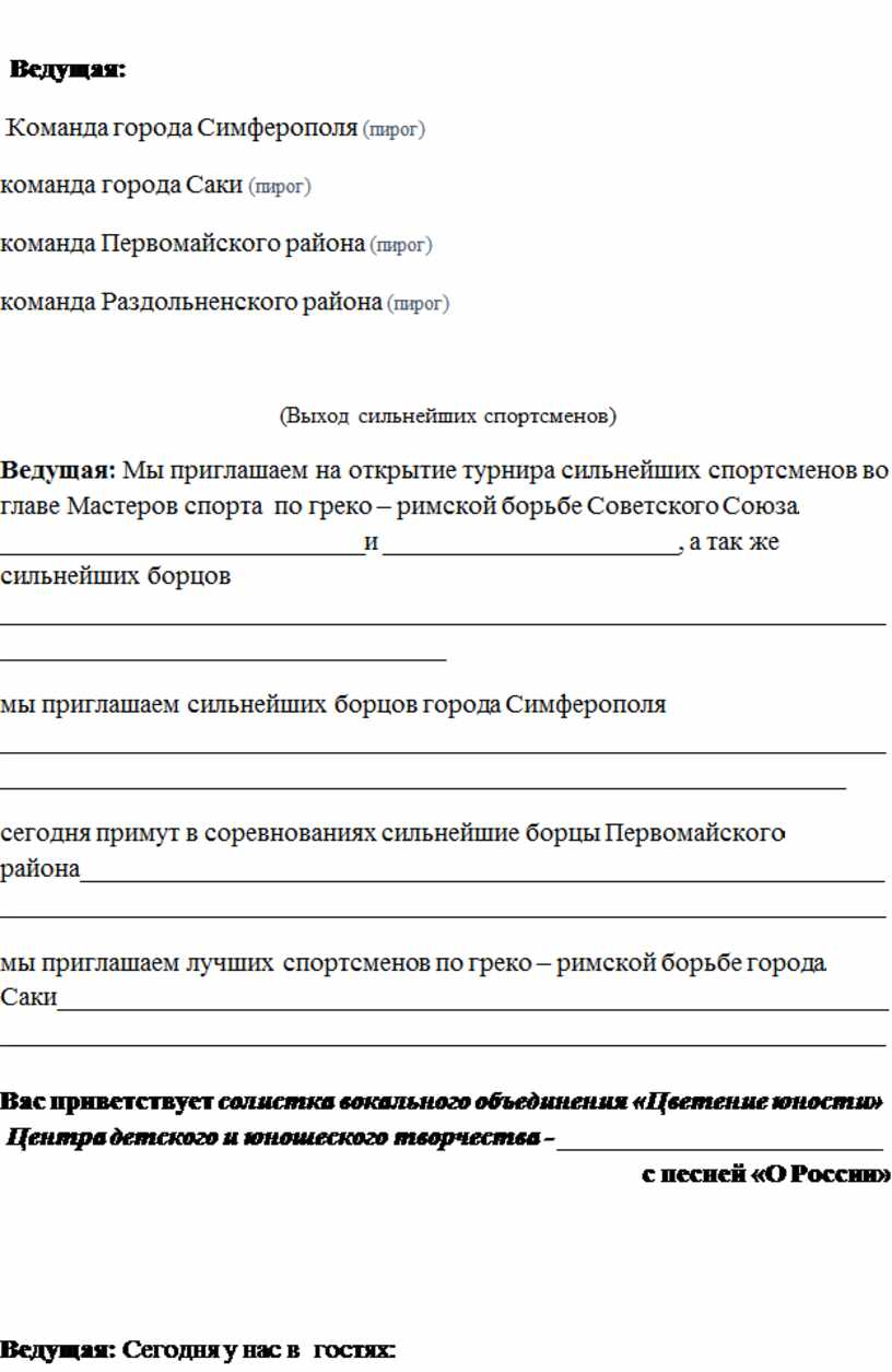 Ведущая: Команда города Симферополя (пирог) команда города