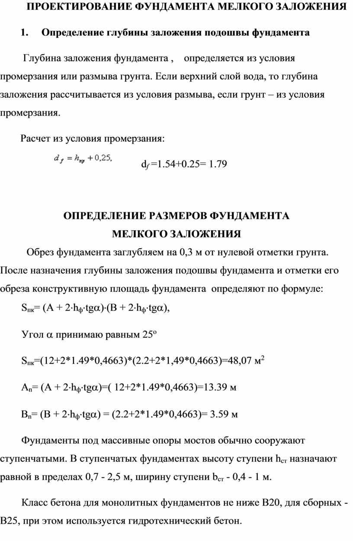 ПРОЕКТИРОВАНИЕ ФУНДАМЕНТА МЕЛКОГО
