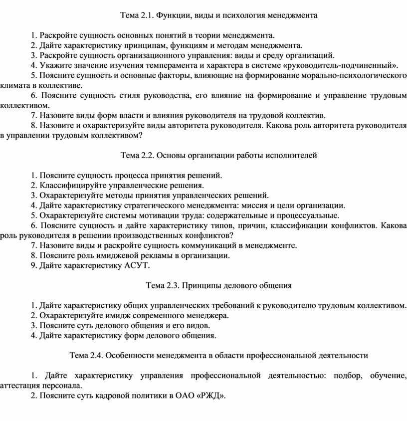 Тема 2.1. Функции, виды и психология менеджмента 1