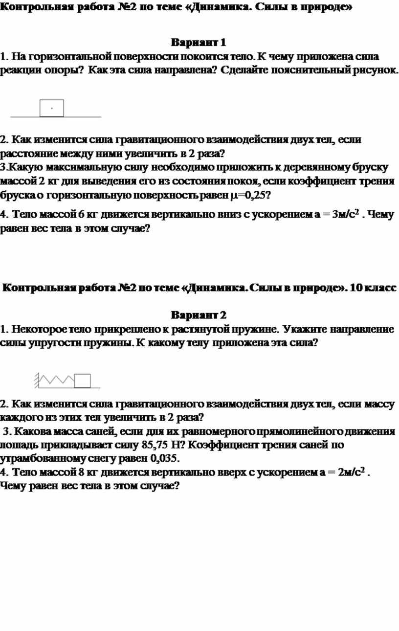 Контрольная работа №2 по теме «Динамика