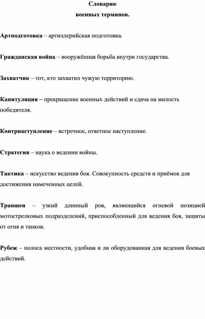 Словарик военных терминов.