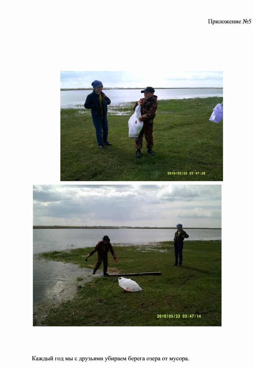 Приложение №5 Каждый год мы с друзьями убираем берега озера от мусора