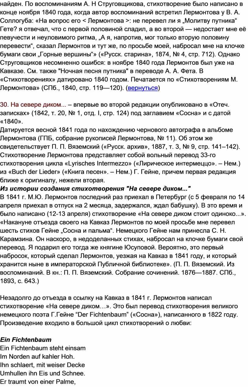 По воспоминаниям А. Н Струговщикова, стихотворение было написано в конце ноября 1840 года, когда автор воспоминаний встретил