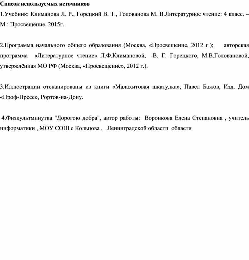 Список используемых источников 1