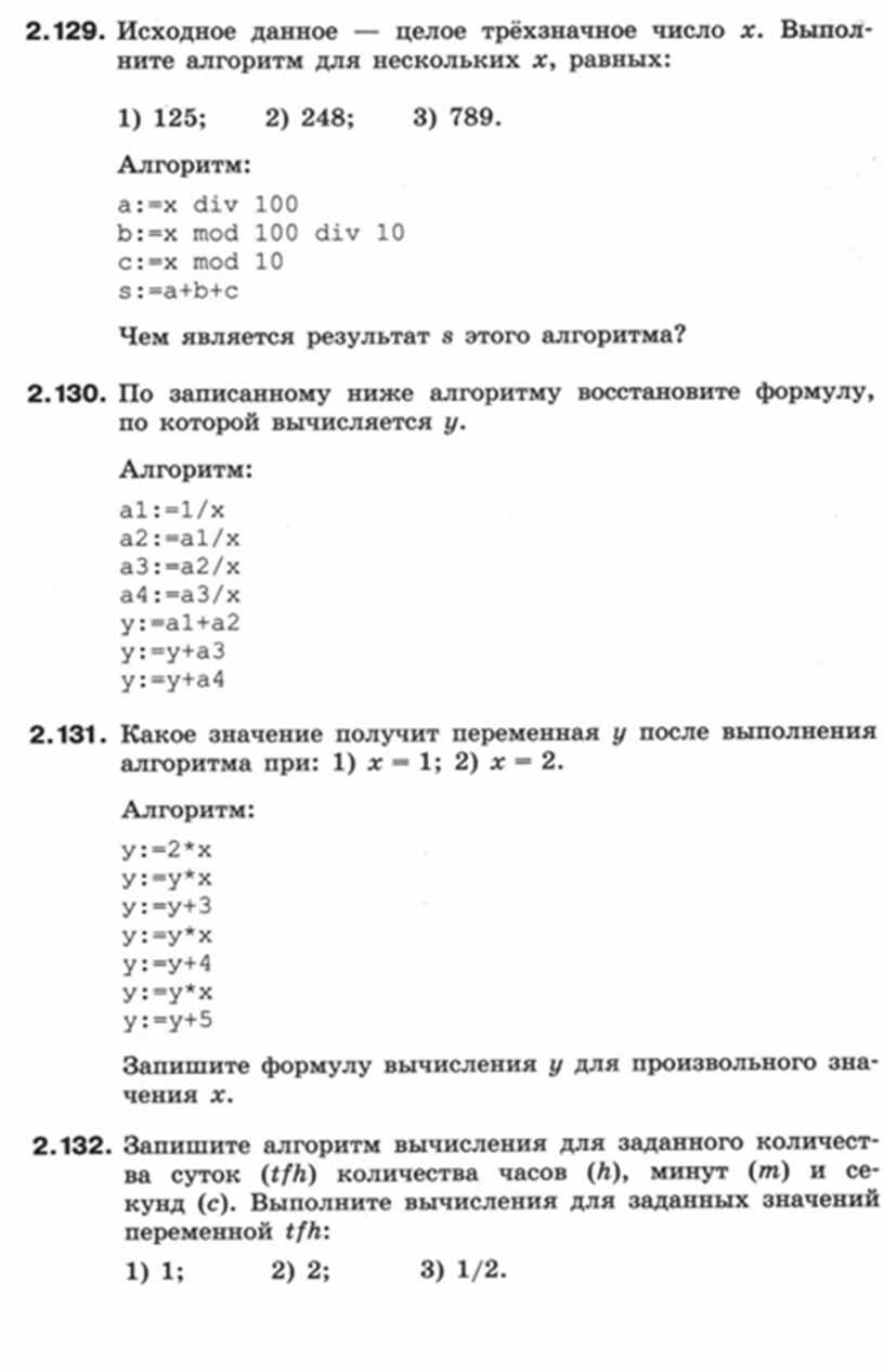 Основные алгоритмические конструкции.docx